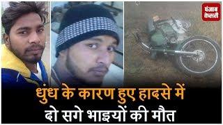 Dhund के कारण हुए हादसे में दो सगे भाइयों की मौत