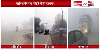 Punjab के शहरों में देखें घने कोहरे का नज़ारा