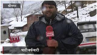 जम्मू-कश्मीर की लाइफलाइन में लगी ब्रेक, मौसम बना बाधा