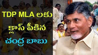 Chandrababu Class To TDP Ministers and MLAs | Express Disappointment On 40 MLAs | iNews