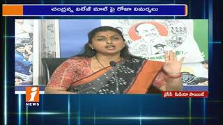 Chandrababu Introduce Chandranna Village Malls For Heritage | YSRCP Roja Fires | iNews