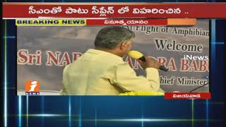 AP CM Chanrababu Naidu Speech at Air Show In Vijayawada | Inauguration Of Sea Plane | i News
