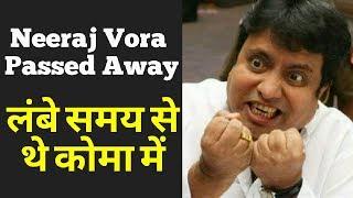 फिर हेरा फेरी के डायरेक्टर Neeraj Vora का निधन, लंबे समय से थे कोमा में - Neeraj Vora Passed Away