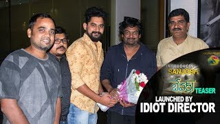 BEWARS Movie Teaser Launched by idiot Director Puri Jagannadh | Puri Jagannadh | Top Telugu TV |