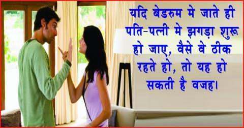 Vastu for Marriage & Relationships. यदि बेडरुम मे जाते ही पति-पत्नी मे झगड़ा शुरू हो जाए, वैसे वे ठीक रहते हो, तो यह हो सकती है वजह।
