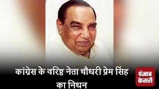 कांग्रेस के वरिष्ठ नेता चौधरी प्रेम सिंह का निधन
