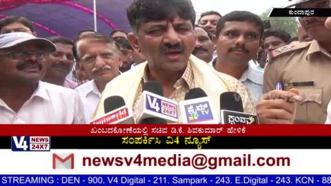 There is no load shedding in the state : D.K.Shivakumar at Kundapura.