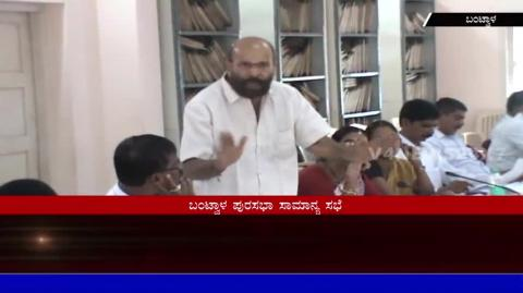 Bantwal Municipality General meeting,Discussion between governance and opposition party