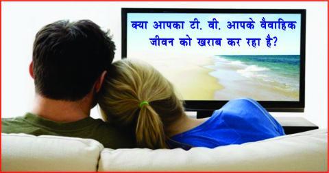 Is Your TV Spoiling your Marital Life? क्या आपका टी. वी. आपके वैवाहिक जीवन को खराब कर रहा है?