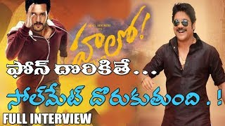 Akkineni Nagarjuna and Akhil Akkineni Full Interview About Hello Movie | Akkineni Nagarjuna |