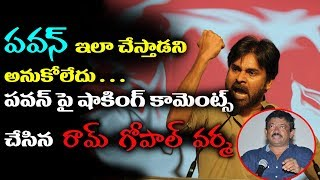 What A Change in Pawan Kalyan | Ram gopal Varma Bold Comments On Pawan Kalyan | Ram gopal varma |
