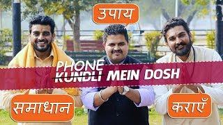 Phone Ki Kundli Mein Dosh ? Digital Baba - आपके फ़ोन की कुंडली में दोष ? डिजिटल बाबा से समाधान करायें