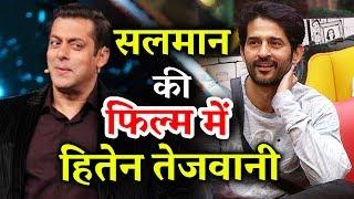 Hiten Tejwani WANTS To Star Opposite Salman Khan In A Film