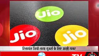 Good news for Reliance Jio brought users
