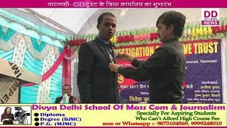 वाराणसी- CID ट्रस्ट के जिला कार्यालय का शुभारंभ || Divya Delhi News