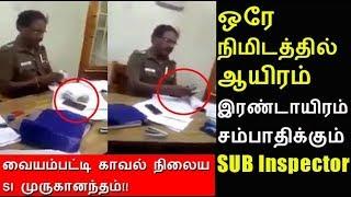 ஒரே நிமிடத்தில் இரண்டாயிரம் சம்பாதிக்கும் SUB Inspector!!