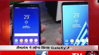 सैमसंग ने लॉन्च किया Galaxy A8 (2018) और Galaxy A8 (2018)+