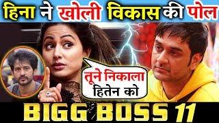 Hina Khan EXPOSES Vikas Gupta, Hiten Tejwani Evicted Coz Of Vikas | Bigg Boss 11