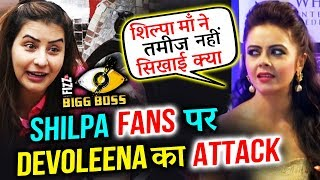 Devoleena Bhattacharjee ATTACKS Shilpa Fans | Shilpa Maa Ne Tameej Nahi Sikhayi Kya | Bigg Boss 11