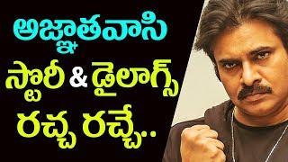 Punch Dialogues in Pawan Kalyan's Agnyaathavaasi Movie | Agnathavasi Dialogues| Agnyaathavaasi Story