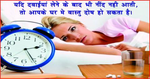 Vastu defects can bring Insominia. यदि दवाईयां लेने के बाद भी नींद नही आती, तो आपके घर मे वास्तु दोष हो सकता है।