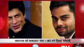 Virat Kohli Replaces Shah Rukh Khan as India's Most Valuable Celebrity