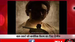 Nawazuddin Siddiqui First Look As Bal Thackeray In Thackeray The Film