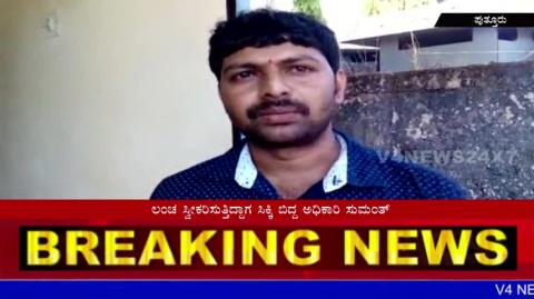 ACB Officers Raided to puttur Health Officer Office