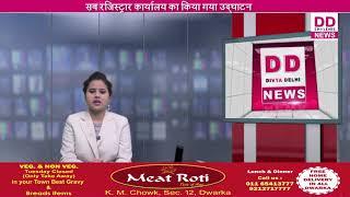 SDM कार्यालय के सब रजिस्ट्रार कार्यालय किया गया उद्घाटन||Divya Delhi News