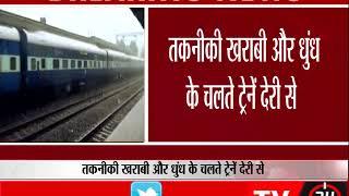 BREAKING - दिल्ली में 5 ट्रेने रद्द 34 देरी से