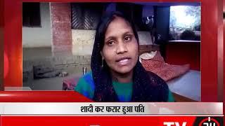 फैज़ाबाद - शादी कर फरार हुआ पति