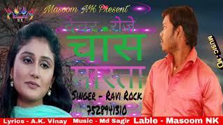 Devar Roje Chance Marata देवर रोजे चांस मारता - Ravi Rock - Bhojpuri Lokgeet Audio - 2017