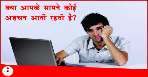 Do you face any difficulties in front of your business? क्या आपके सामने कोई अडचन