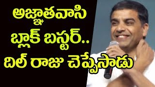 Dil Raju about Agnyaathavaasi Movie | #PSPK25 | Pawan Kalyan | Trivikram | Top Telugu TV