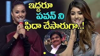 Keerthi Suresh (Keerthy Suresh) and Anu Emmanuel Speech at Agnyaathavaasi Audio Launch
