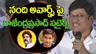 Actor Rajendra Prasad Satires on Nandi Awards | Ap Government || Top Telugu TV
