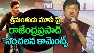 Actor Rajendra Prasad SENSATIONAL Comments on Srimanthudu Movie | Mahesh Babu | Top Telugu TV