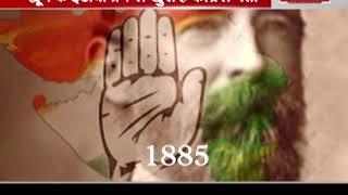 132 साल की हुई कांग्रेस, देखिए हमारी खास रिपोर्ट