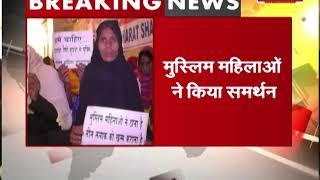 वाराणसी में तीन तलाक बिल का मुस्लिम महिलाओं ने किया समर्थन, सजा 7 साल करने की मांग