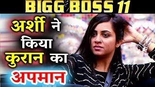 Arshi Khan DISRESPECTS Quran - Gets Into Big TROUBLE | Bigg Boss 11