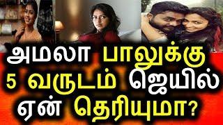 அமலா பாலுக்கு 5 ஆண்டு சிறை|Tamil Cinema News|Amala Paul|KollyWood News|Amala Paul Benz