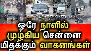 நீரில் முழ்கிய சென்னை நகரம்|Chennai Flood In 2015|Chennai Rain In 30/10/2017