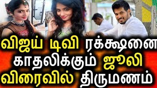 BIGG BOSS JULIE LOVE ANCHOR RAKSHAN| Bigg Boss Julie|Vijay Tv Anchor Rakshan|Tamil News Today