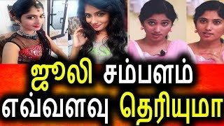 BIGG BOSS TAMIL julie Salary 20L - 30L |Bigg boss tamil julie|kalaignar tv anchor julie salary