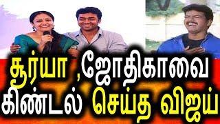 ஜோதிக ,சூர்யாவை கலாய்த்த விஜய்|Tamil Cinema News|Vijay Kidding Surya jothika|9/11/2017 News