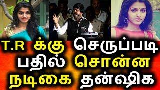 Dhanshika Angry Talk About T.R  Tamil Cinema News KollyWood News Dhanshika TR