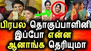 பிரபல தொகுபளினியின் தற்போதைய நிலைமை|Tamil Cinema News|Tamil Anchor|Tamil Cinema Seidhigal
