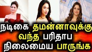 தமன்னாவுக்கு இப்படி ஒரு நிலைமையா|Tamil Cinema News|KollyWood News|Thamannah