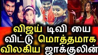 விஜய் டிவி க்கு GOOD BYE சொன்ன ஜாக்குலின்|Vijay Tv Jacqueline|Vijay Tv Anchors|Vijay Tv KPY|Vijay Tv