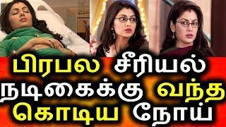 பிரபல சீரியல் நடிகைக்கு வந்த சோகம்|Tamil Serial News|Iniya Iru malargal|Z  Tamil Serials|Pragya video - id 321b909f7838 - Veblr Mobile